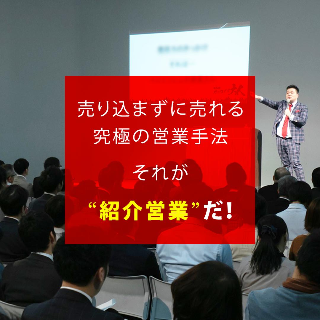 紹介営業専門学校2時間講座 6月10日(水)17時~19時