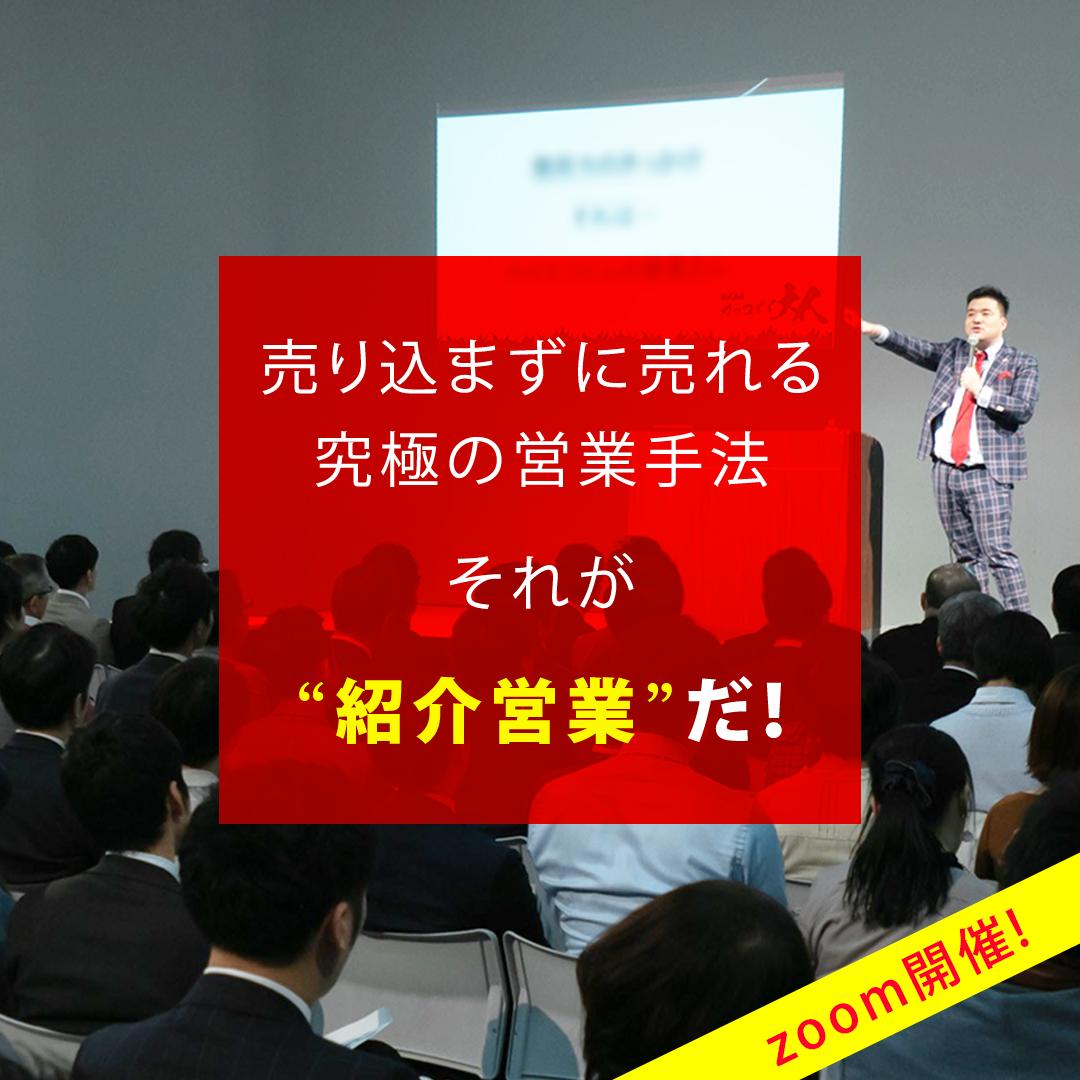 紹介営業専門学校2時間講座 6月18日(木)16時~18時(オンライン開催)